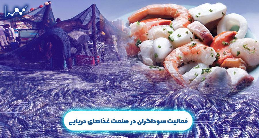 فعالیت سوداگران در صنعت غذاهای دریایی