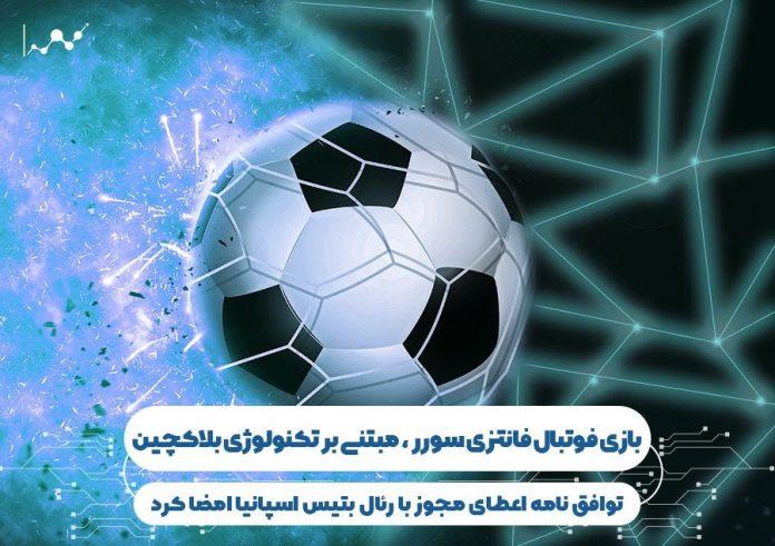بازی فوتبال فانتزی سورر
