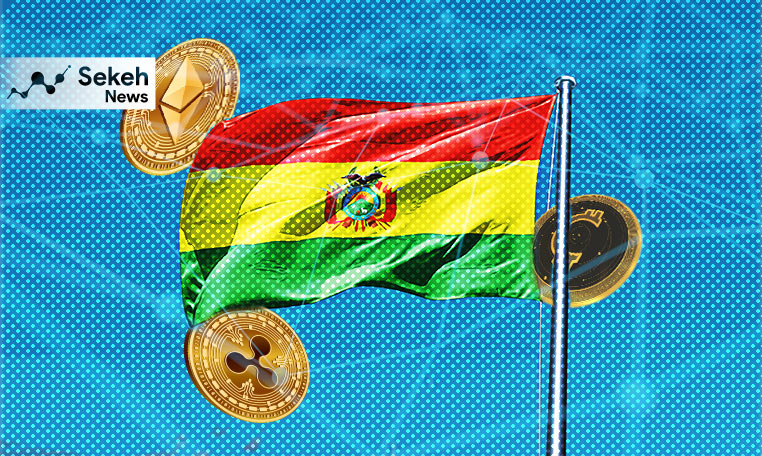 قوانین ارزهای دیجیتال در کشور بولیوی