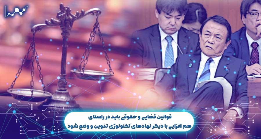 قوانین قضایی و حقوقی