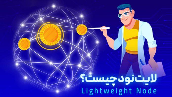 لایت نود (Lightning node) چیست؟ انواع نود در شبکه بلاکچین