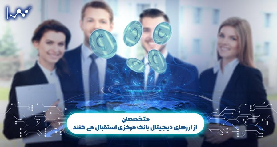 متخصصان از ارزهای دیجیتال بانک مرکزی استقبال می کنند