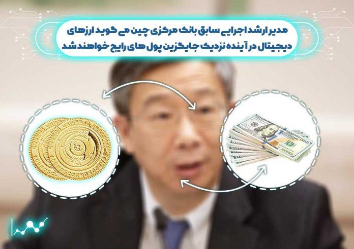مدیر ارشد اجرایی سابق بانک مرکزی چین