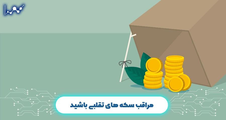 مراقب سکه های تقلبی باشید