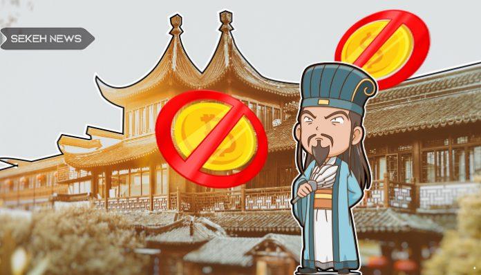ممنوعیت موسسات مالی چین از ارائه خدمات مربوط به رمزارز