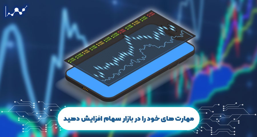 مهارت های خود را در بازار سهام افزایش دهید