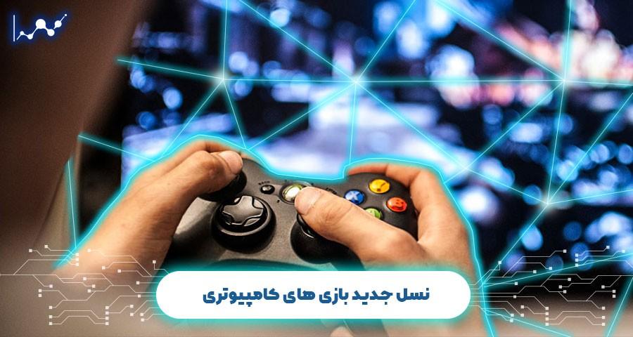 نسل جدید بازی های کامپیوتری