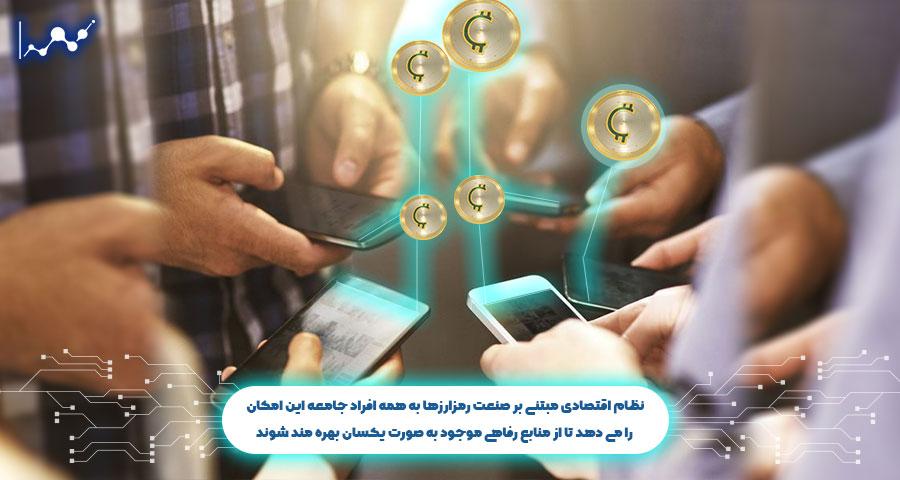 نظام اقتصادی مبتنی بر صنعت رمزارزها