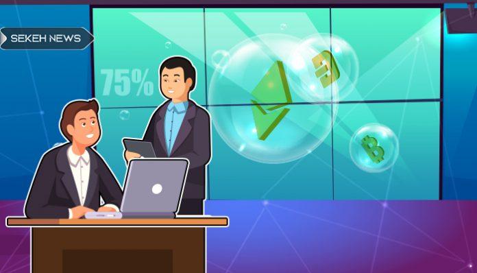 نظرسنجی: 75 درصد مدیران سرمایه بیت کوین را حباب می دانند