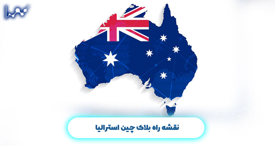 استیو والاس و بلاک چین استرالیا