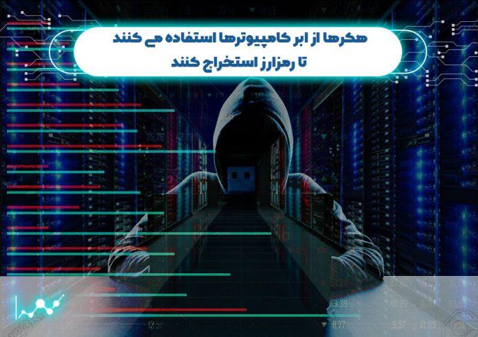 هکرها از ابر کامپیوترها استفاده می کنند تا رمزارز استخراج کنند