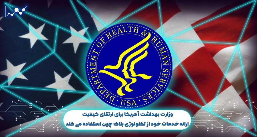 وزارت بهداشت آمریکا