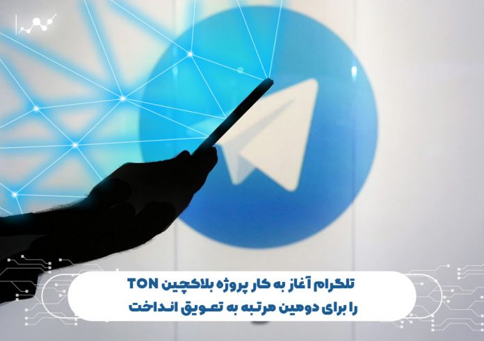 پروژه بلاک چین تلگرام
