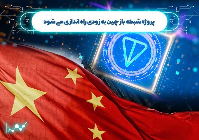 پروژه شبکه باز چین