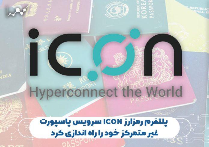 پلتفرم رمزارز ICON