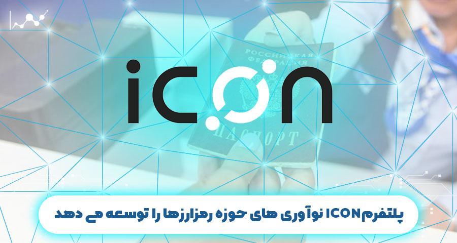 پلتفرم ICON نوآوری های حوزه رمزارزها را توسعه می دهد