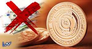 سازمان های دولتی از محل فروش ارزهای دیجیتال، اسکناس های کاغذی دریافت کنند.