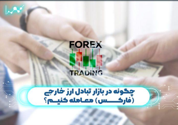 چگونه در بازار تبادل ارز خارجی (فارکس) معامله کنیم؟