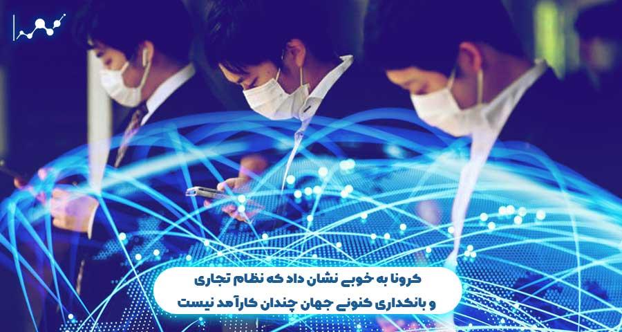 نظام تجاری و بانکداری