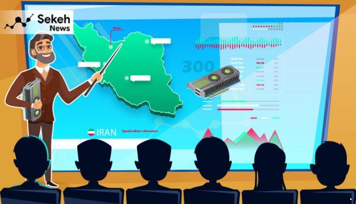 کشف بیش از 350 دستگاه ماینر در سه استان کشور