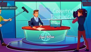 آشنایی با کشور دومینیکا و قوانین ارزهای دیجیتال