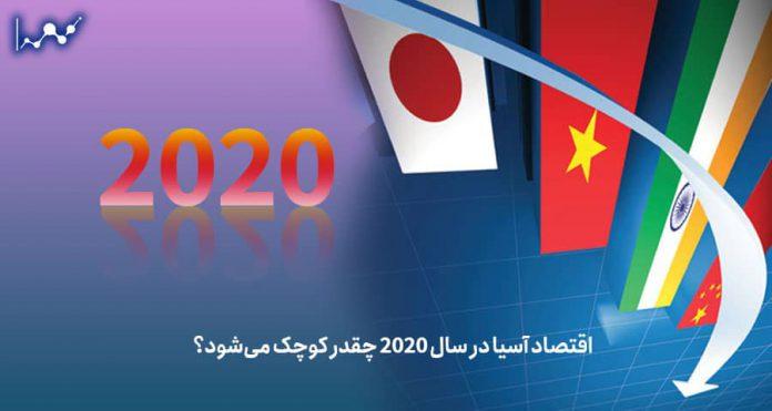 کوچک شدن اقتصاد آسیا