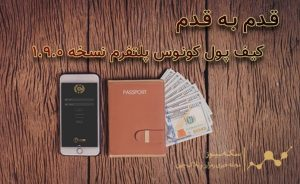 کیف پول الکترونیکی کونوس نسخه ۱.۹.۰