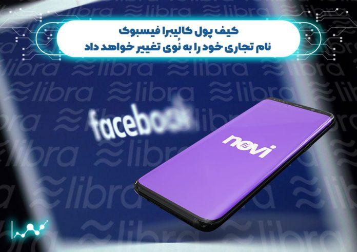 کیف پول کالیبرا فیسبوک نام تجاری خود را به نُوی تغییر خواهد داد