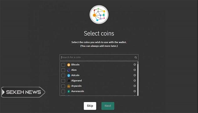 سکه هایی را که کاربر می خواهد در Coinomi ذخیره و استفاده کند را در این مرحله انتخاب می کند.
