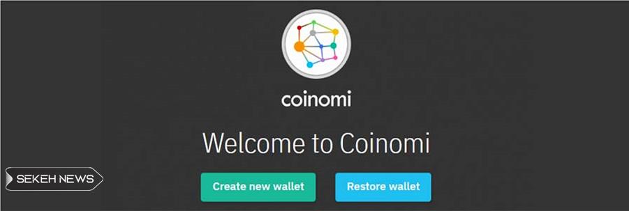 گزینه create new wallet