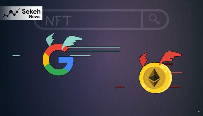 جستجو برای NFT در گوگل از اتریوم پیش افتاد