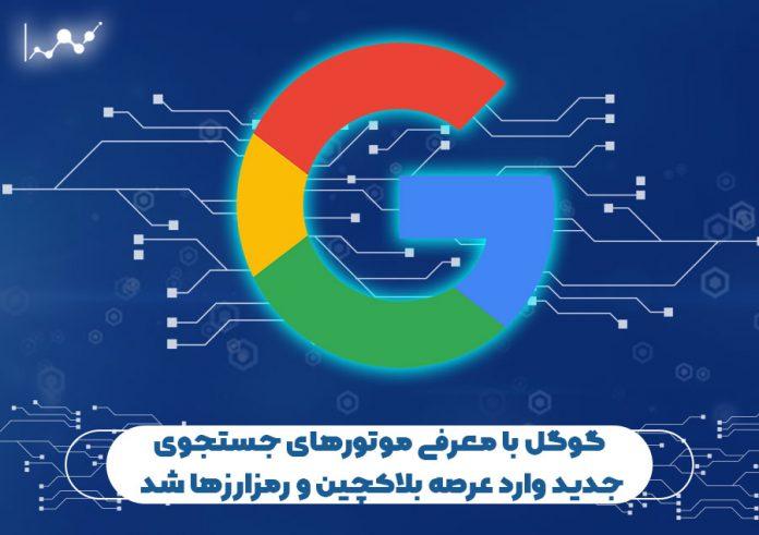 گوگل با معرفی موتورهای جستجوی جدید وارد عرصه بلاک چین و رمزارزها شد