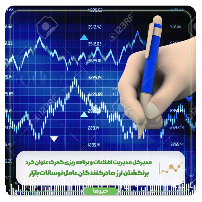 مدیرکل مدیریت اطلاعات و برنامهریزی گمرک عنوان کرد برنگشتن ارز صادرکنندگان عامل نوسانات بازار