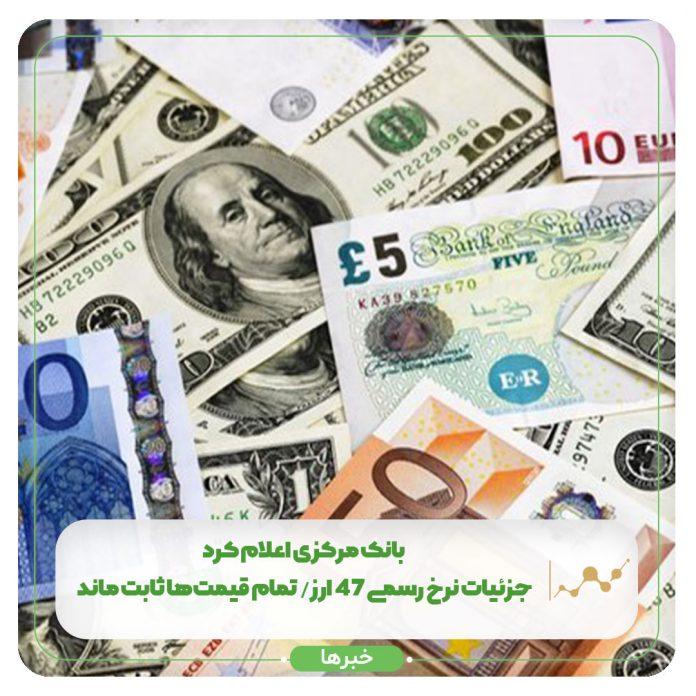 بانک مرکزی اعلام کرد: جزئیات نرخ رسمی ۴٧ ارز/ تمام قیمتها ثابت ماند