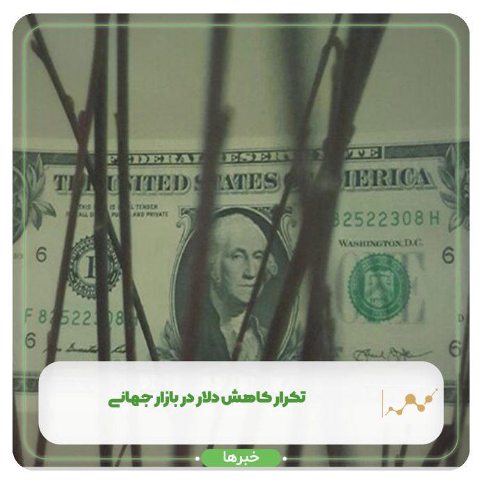 تکرار کاهش دلار در بازار جهانی