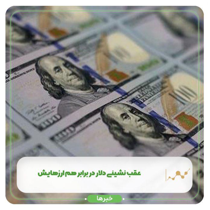 عقب نشینی دلار در برابر هم ارزهایش