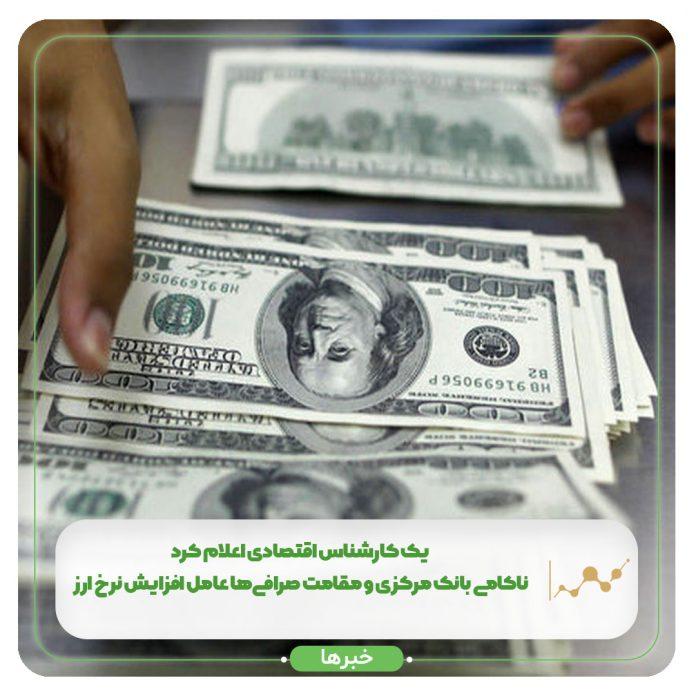 یک کارشناس اقتصادی اعلام کرد: ناکامی بانک مرکزی و مقامت صرافیها عامل افزایش نرخ ارز
