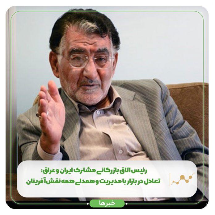 رئیس اتاق بازرگانی مشترک ایران و عراق: تعادل در بازار با مدیریت و همدلی همه نقشآفرینان