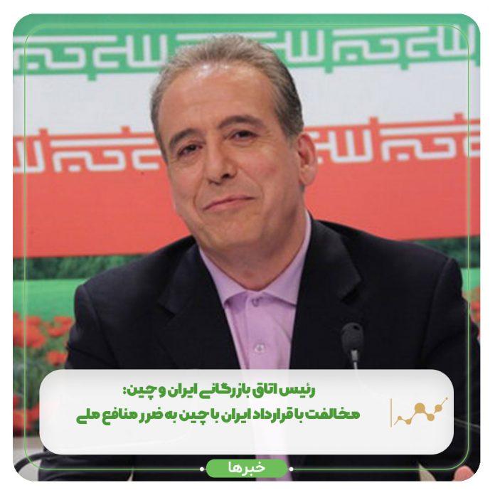 رئیس اتاق بازرگانی ایران و چین: مخالفت با قرارداد ایران با چین به ضرر منافع ملی