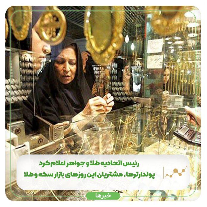 رئیس اتحادیه طلا و جواهر اعلام کرد: پولدارترها، مشتریان این روزهای بازار سکه و طلا