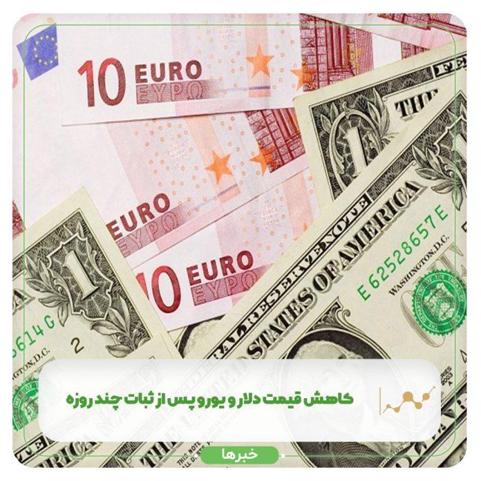 کاهش قیمت دلار و یورو پس از ثبات چند روزه