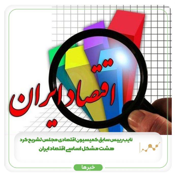 نایب رییس سابق کمیسیون اقتصادی مجلس تشریح کرد: هشت مشکل اساسی اقتصاد ایران