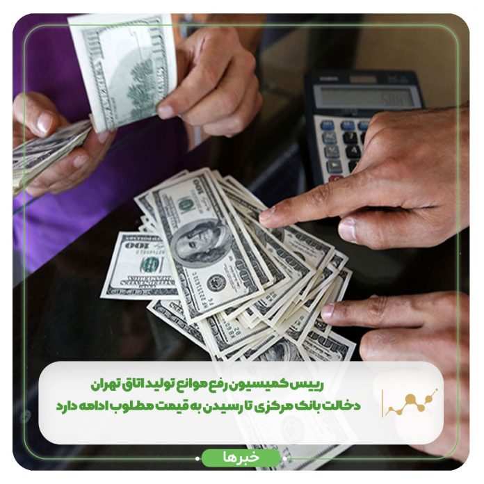 رییس کمیسیون رفع موانع تولید اتاق تهران: دخالت بانک مرکزی تا رسیدن به قیمت مطلوب ادامه دارد