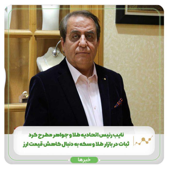 نایب رئیس اتحادیه طلا و جواهر مطرح کرد ثبات در بازار طلا و سکه به دنبال کاهش قیمت ارز