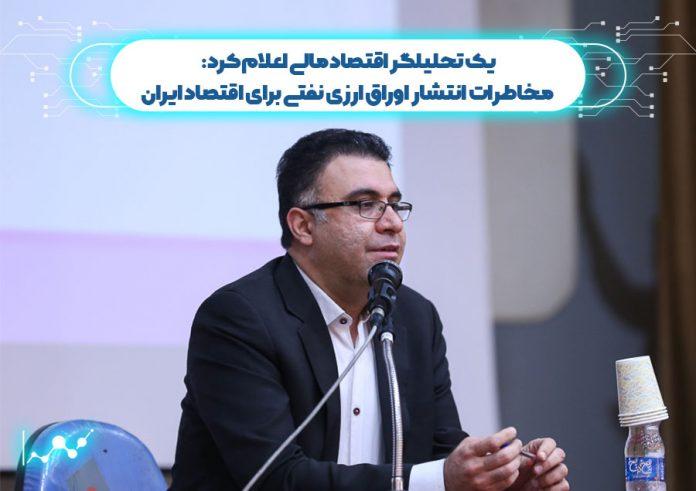 یک تحلیلگر اقتصاد مالی اعلام کرد: مخاطرات انتشار اوراق ارزی نفتی برای اقتصاد ایران