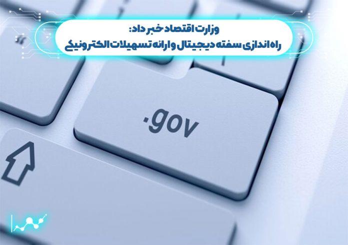 وزارت اقتصاد خبر داد: راه اندازی سفته دیجیتال و ارائه تسهیلات الکترونیکی