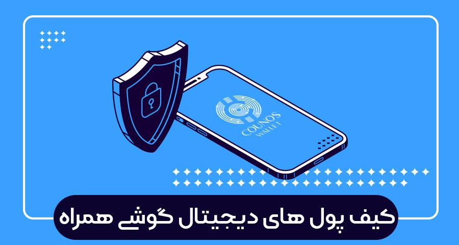 کیف پول های دیجیتال گوشی همراه