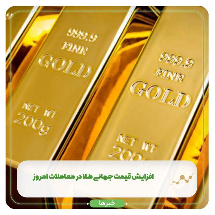 افزایش قیمت جهانی طلا در معاملات امروز