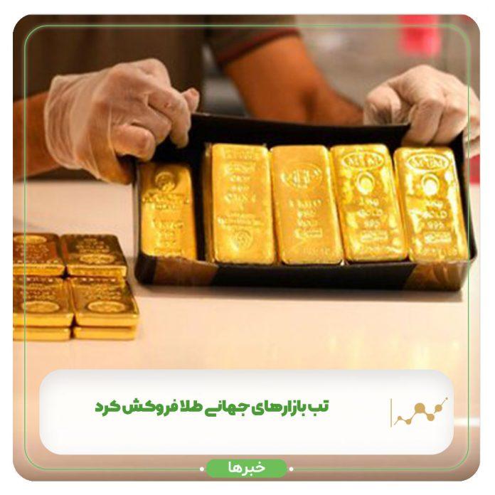 تب بازارهای جهانی طلا فروکش کرد