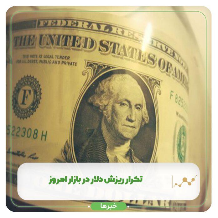 تکرار ریزش دلار در بازار امروز